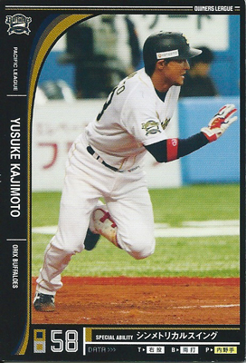 プロ野球カード 梶本勇介 2012 オーナーズリーグ09 ノーマル黒 オリックス・バッファローズ