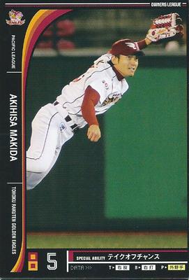 プロ野球カード 牧田明久 2012 オーナーズリーグ09 ノーマル黒 東北楽天ゴールデンイーグルス