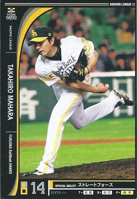 プロ野球カード 馬原孝浩 2012 オーナーズリーグ09 ノーマル黒 福岡ソフトバンクホークス
