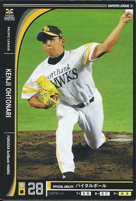 プロ野球カード 大隣憲司 2012 オーナーズリーグ09 ノーマル黒 福岡ソフトバンクホークス