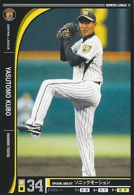 プロ野球カード 久保康友 2012 オーナーズリーグ09 ノーマル黒 阪神タイガース
