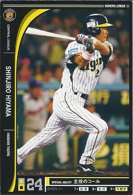 プロ野球カード 桧山進次郎 2012 オーナーズリーグ09 ノーマル黒 阪神タイガース