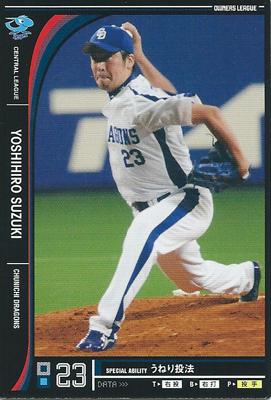 プロ野球カード 鈴木義弘 2012 オーナーズリーグ09 ノーマル黒 中日ドラゴンズ