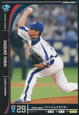 プロ野球カード 山井大介 2012 オーナーズリーグ09 ノーマル黒 中日ドラゴンズ