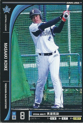 プロ野球カード 小池正晃 2012 オーナーズリーグ09 ノーマル黒 横浜DeNAベイスターズ