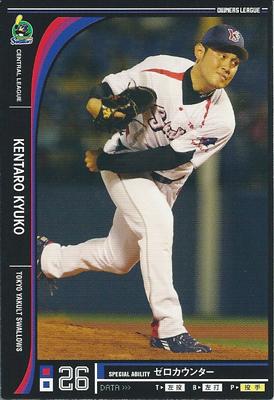 プロ野球カード 久古健太郎 2012 オーナーズリーグ09 ノーマル黒 東京ヤクルトスワローズ
