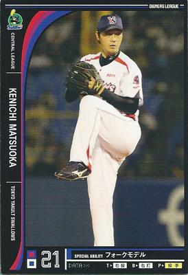 プロ野球カード 松岡健一 2012 オーナーズリーグ09 ノーマル黒 東京ヤクルトスワローズ