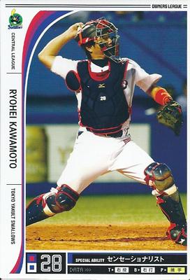プロ野球カード 川本良平 2012 オーナーズリーグ09 ノーマル白 東京ヤクルトスワローズ