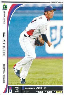 プロ野球カード 福地寿樹 2012 オーナーズリーグ09 ノーマル白 東京ヤクルトスワローズ