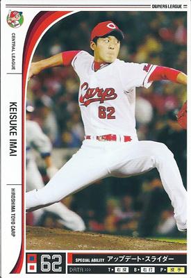 プロ野球カード 今井啓介 2012 オーナーズリーグ09 ノーマル白 広島東洋カープ