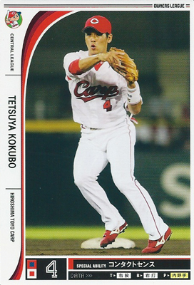 プロ野球カード 小窪哲也 2012 オーナーズリーグ09 ノーマル白 広島東洋カープ