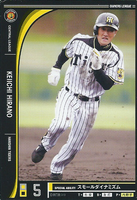 プロ野球カード 平野恵一 2012 オーナーズリーグ10 ノーマル黒 阪神タイガース