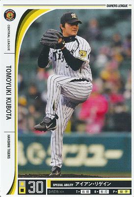 プロ野球カード 久保田智之 2012 オーナーズリーグ10 ノーマル白 阪神タイガース