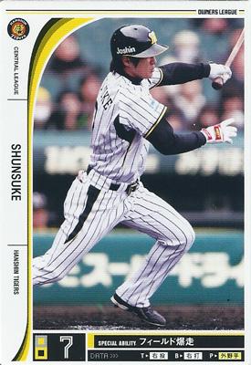 プロ野球カード 俊介 2012 オーナーズリーグ10 ノーマル白 阪神タイガース