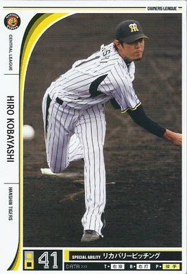 プロ野球カード 小林宏 2012 オーナーズリーグ10 ノーマル白 阪神タイガース