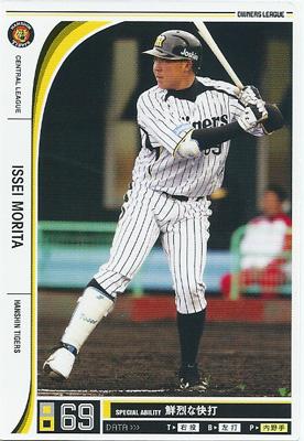 プロ野球カード 森田一成 2012 オーナーズリーグ10 ノーマル白 阪神タイガース