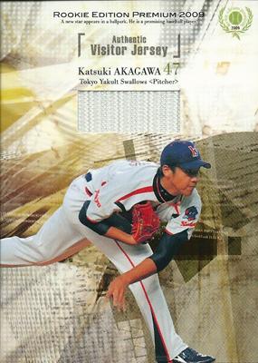 赤川克紀 プロ野球カード BBM 2009 ルーキーエディションプレミアム メモラビリアカード 020/120