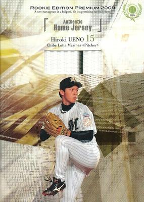 上野大樹 プロ野球カード BBM 2009 ルーキーエディションプレミアム メモラビリアカード 069/120