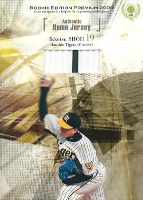 簫一傑 プロ野球カード BBM 2009 ルーキーエディションプレミアム メモラビリアカード 073/120