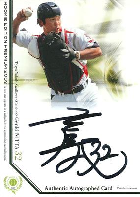新田玄気 プロ野球カード BBM 2009 ルーキーエディションプレミアム 直筆サインカード 19/25
