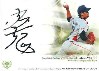 赤川克紀 プロ野球カード BBM 2009 ルーキーエディションプレミアム 直筆サインカード 34/75