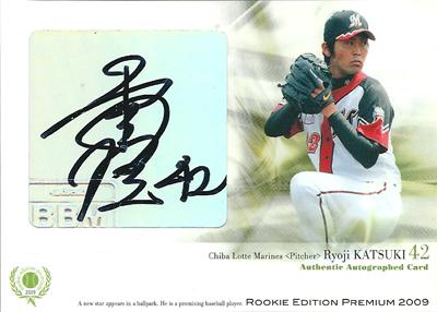香月良仁 プロ野球カード BBM 2009 ルーキーエディションプレミアム 直筆サインカード 05/65