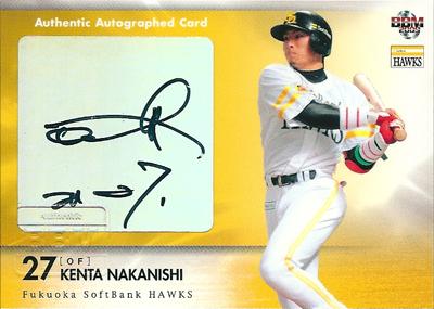 中西健太 プロ野球カード BBM 2009 福岡ソフトバンクホークス 直筆サインカード 30/30