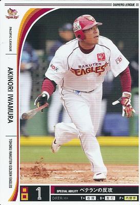 プロ野球カード 岩村明憲 2012 オーナーズリーグ10 ノーマル白 東北楽天ゴールデンイーグルス
