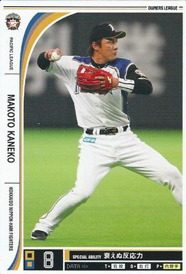 プロ野球カード 金子誠 2012 オーナーズリーグ10 ノーマル白 北海道日本ハムファイターズ