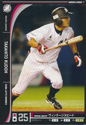 プロ野球カード 工藤隆人 2012 オーナーズリーグ10 ノーマル黒 千葉ロッテマリーンズ