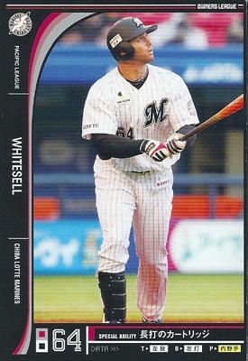 プロ野球カード ジョシュ・ホワイトセル 2012 オーナーズリーグ10 ノーマル黒 千葉ロッテマリーンズ