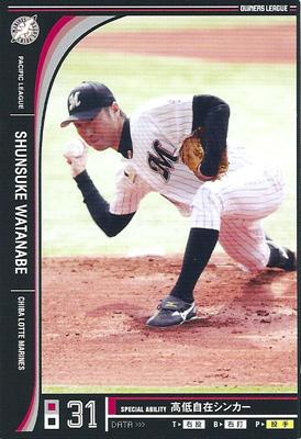 プロ野球カード 渡辺俊介 2012 オーナーズリーグ10 ノーマル黒 千葉ロッテマリーンズ