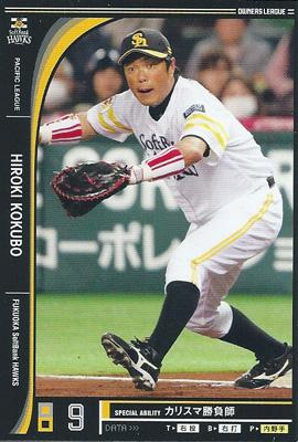 プロ野球カード 小久保裕紀 2012 オーナーズリーグ10 ノーマル黒 福岡ソフトバンクホークス