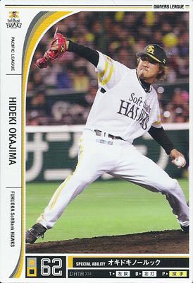 プロ野球カード 岡島秀樹 2012 オーナーズリーグ10 ノーマル白 福岡ソフトバンクホークス