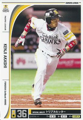 プロ野球カード 明石健志 2012 オーナーズリーグ10 ノーマル白 福岡ソフトバンクホークス
