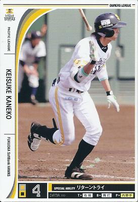 プロ野球カード 金子圭輔 2012 オーナーズリーグ10 ノーマル白 福岡ソフトバンクホークス