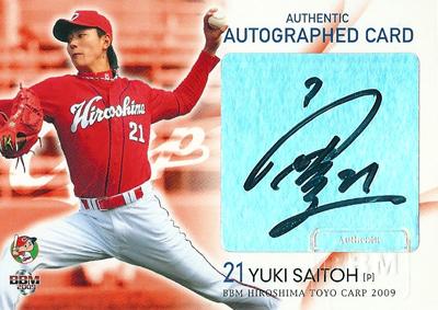 齊藤悠葵 プロ野球カード 2009 BBM 広島東洋カープ 直筆サインカード 07/55