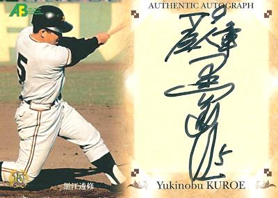 黒江透修 プロ野球カード 2010 OBクラブ 15周年記念 直筆サインカード 065/108