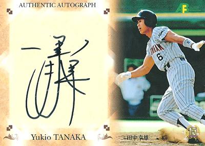 田中幸雄 プロ野球カード 2010 OBクラブ 15周年記念 直筆サインカード 28/98