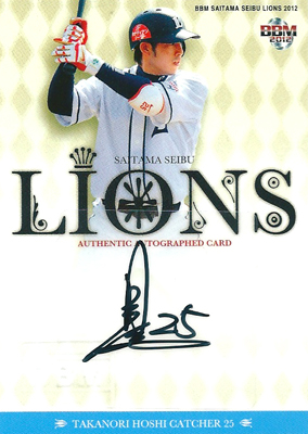 星孝典 プロ野球カード 2012 BBM 埼玉西武ライオンズ 直筆サインカード 35/90