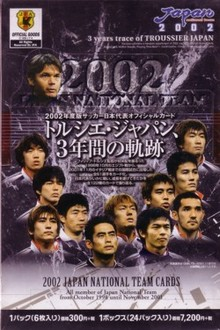 2002 サッカー日本代表オフィシャルトレーディングカード ボックス