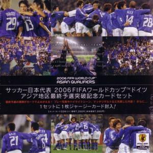 2005 サッカー日本代表 2006 FIFAワールドカップ アジア地区最終予選突破記念カードセット