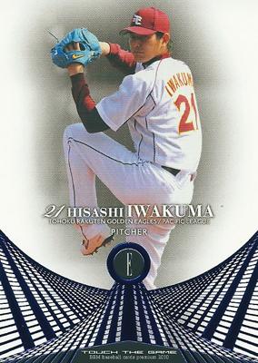 BBM プロ野球2010 タッチザゲーム 150枚限定パラレル(020/150) 【岩隈 久志】