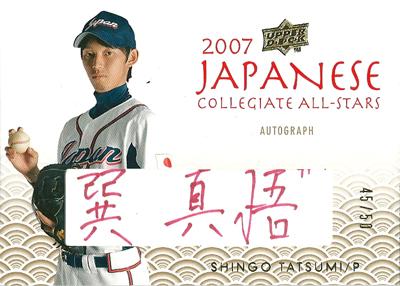 【巽真悟】 2008 USA Baseball Japanese Collegiate All-Stars Signatures  50限定!(45/50)