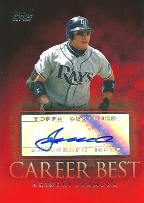 岩村明憲 2009  Topps Career Best Autographs