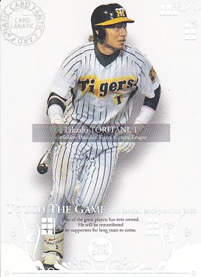 【鳥谷 敬】2008 BBM タッチ ザ ゲーム レギュラーカード 150枚限定 パラレル!(100/150)(パラレルカード)(野球カード)