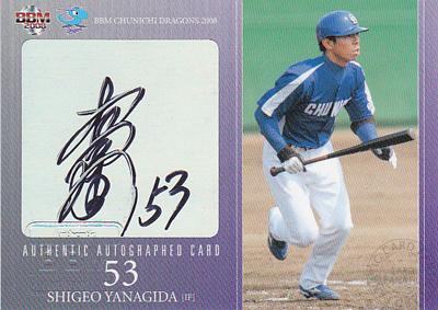 プロ野球カード【柳田 殖生】2008 BBM 中日ドラゴンズ 直筆サインカード 59枚限定!(22/59)