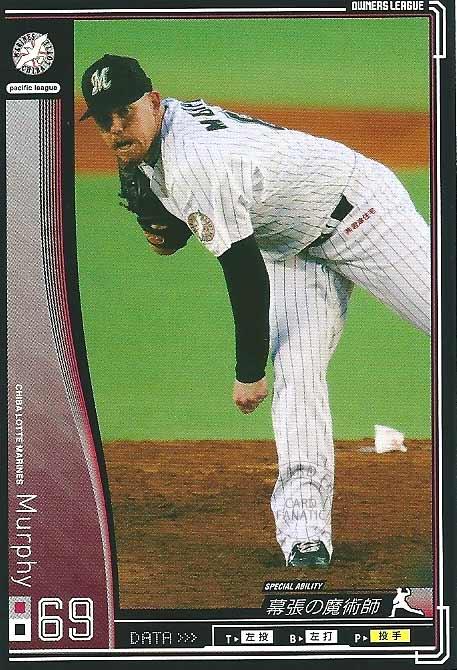 プロ野球カード 【マーフィー】 2010 オーナーズリーグ 03 ノーマル黒 千葉ロッテマリーンズ