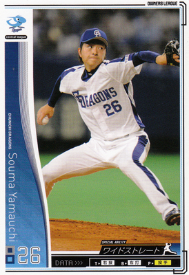 プロ野球カード 【山内壮馬】 2010 オーナーズリーグ 03 ノーマル白 中日ドラゴンズ