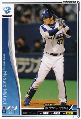 プロ野球カード 【松井雅人】 2010 オーナーズリーグ 03 ノーマル白 中日ドラゴンズ